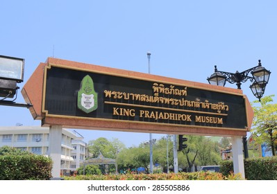 BANGKOK THAILAND - APRIL 21, 2015: King Parajadhipok Museum sign. King Parajadhipok Museum has three floors of permanent exhibitions relating to royal life.