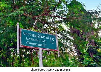 Bangkok, Thailand - April 24, 2015: Street sign among the lush foliage of Bang Kachao, the green lung of Bangkok.