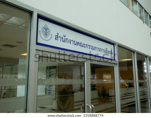 Bangkok Thailand April 3 2019 Office Stock Photo (Edit Now
