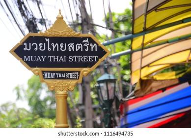 Bangkok, Thailand - Aug 24, 2017 - Muay thai (thai boxing) street sign in bangkok
