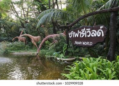 BANGKOK, THAILAND : FEBRUARY 17, 2018 - Safari World in Thailand, is a popular tourist attaction near Bangkok city.