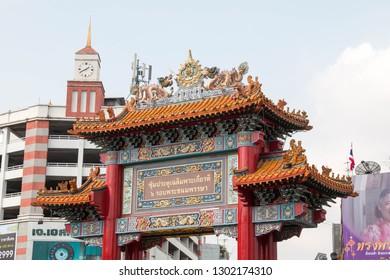 BANGKOK, THAILAND - February 2, 2019 : Odeon Circle The Arch Gateway to Bangkok China Town or Yaowarat The circus has a history with Yaowarat Road. China Town in Bangkok, Thailand.