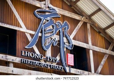 BANGKOK, THAILAND - JANUARY 1, 2018 : LHONG1919 logo, it is a new traditional tourist landmark with old building chinese style and a Chinese shrine in Bangkok ,Thailand on January 1, 2018