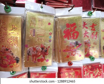 BANGKOK , THAILAND - January 19, 2017: Chinese New Year envelope on sale in market.