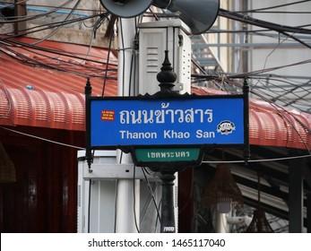 Bangkok, Thailand - July 26 2019: Sign of Khaosan Road (Khao San Road) Famous landmark in Bangkok, Thailand and Famous destination on Songkran Festival