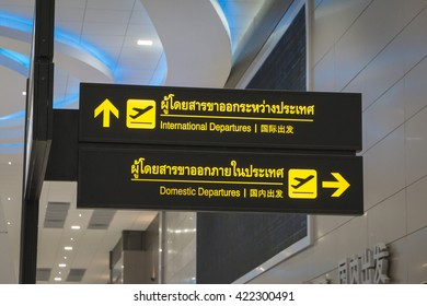 Bangkok, Thailand - May 10, 2016: Don Mueang International Airport Terminal 2. Signs for International and Domestic departure gates.