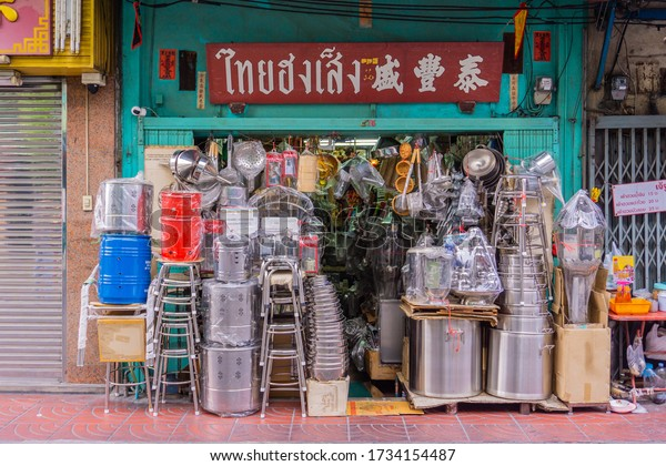 BANGKOK, THAILAND - May 17, 2020 : Miscellaneous shop that opened for a long time in the Chinatown area of Thailand