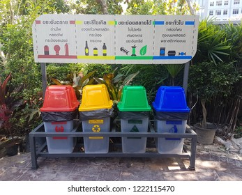 Bangkok, Thailand on 2 November, 2018. There are 4 bins. Red is for hazardous trash. Yellow is for recycle trash. Green is for compost able waste. Blue is for general waste. Trash segregation.