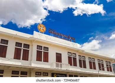 BANGKOK, THAILAND - SEP 26: Pipit Banglamphu Museum on September 26, 2017 in Bangkok, Thailand. Pipit Banglamphu is the historical museum located in old Ratanakosin area, Bangkok.