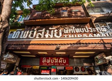 BANGKOK, THAILAND - September 30, 2019 : Thip Samai Phad Thai, is One of The Most Famous Pad Thai Restaurants in Bangkok. At Maha Chai Road Bangkok Thailand 2018