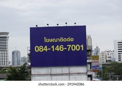 BANGKOK-THAILAND-AUGUST 29 : Billboard in the city on August 29, 2014 Bangkok, Thailand.