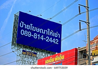 BANGKOK-THAILAND-MARCH 11 : ?Billboard texture on building near the road in the city on March 11, 2016 Bangkok, Thailand