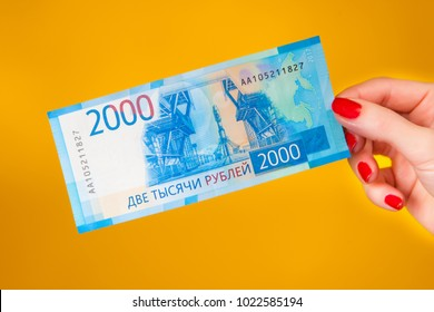 A banknote of two thousand rubles. Money of Russia. New banknotes of Russian money. 2000 rubles. New money in Russia.