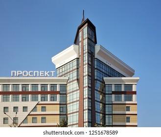 BARNAUL. ALTAI KRAI. RUSSIA. 24 SEPTEMBER 2016 : Shopping and office center Prospekt at Lenin avenue in Barnaul. Altai Krai. Western Siberia. Russia