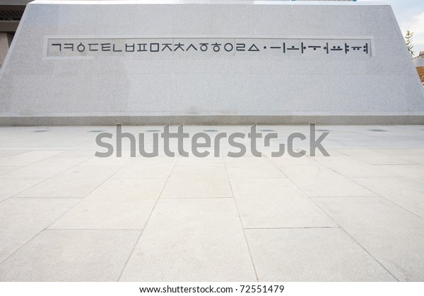 The base of the King Sae Jong Dae statue contains the original Korean Hangul alphabet inscription that he is credited in creating located in downtown Seoul, South Korea. Horizontal copy space