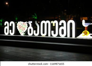 """Batumi, Adjara, Georgia - May 3, 2018: Inscription """"I love Batumi"""" in Georgian on embankment of Batumi at night"""