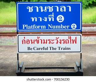 be careful the trains safety first