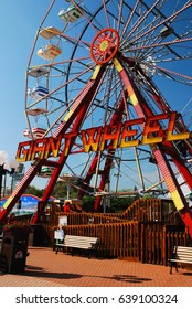 Beach Haven, NJ, USA June 6, 2009 The Giant Wheel Ferris Wheel stands above the other rides at Fantasy Island in Beach Haven, New Jersey