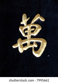 """Beautiful Chinese Calligraphy: word for """"MILLION"""""""