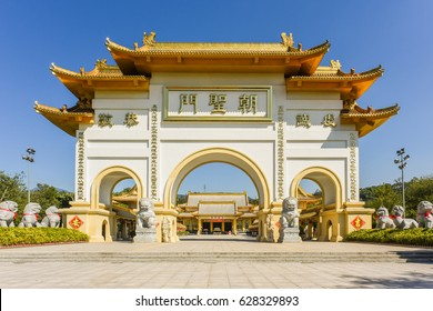 """Beautiful and Marvellous Temple ( I Kuan Tao Shen Wei Tian Tai Shan Temple ) with Chinese Character """"Pilgrimage Door, Respect and Sincere """" on the Plaque at Liouguei, Kaohsiung, Taiwan"""