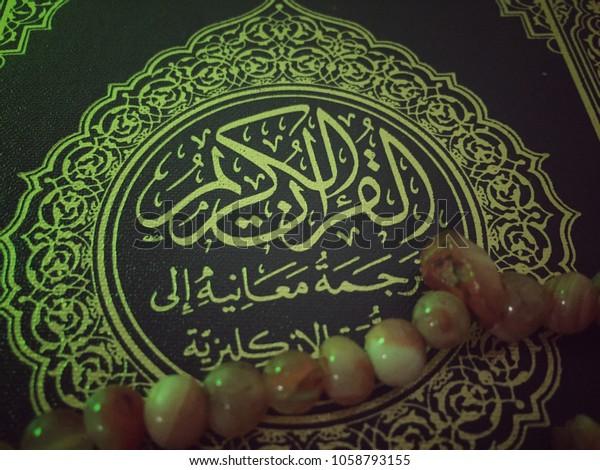 Beautiful Noble Al Quran Cover Book Stock Photo (Edit Now