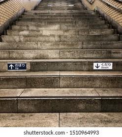 Beautiful stone Tokyo subway stairs