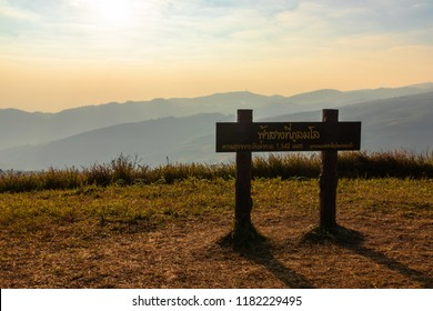 Beautiful sunrise point view at Phu Lom Lo mountain in Loei Province, Thailand. ( Dawn at Phu Lom Lo words on wooden board).
