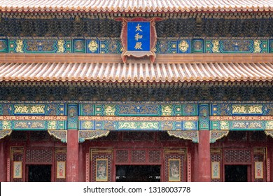 Beijing 14Feb19: the Palace of Supreme Harmony in the Forbidden City, with snow on its roof, is decorated with New Year Paintings on it's doors, in order to celebrate Chinese New Year.