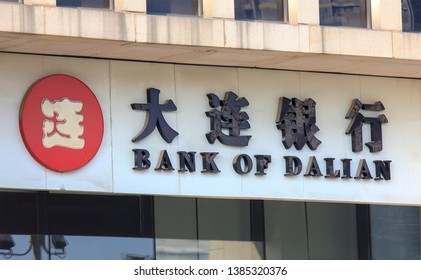 BEIJING, CHINA - APRIL 03, 2019: Bank of Dalian sign; Bank of Dalian, a company founded in 1998, is a Chinese bank that takes part in the Financial services industry