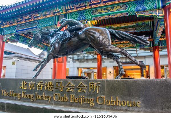 BEIJING, CHINA - April 24, 2016: Hong Kong Jockey Club Beijing Clubhouse