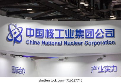 BEIJING, CHINA- AUGUST 28, 2017: China National Nuclear Corporation booth at the The 16th International Exhibition on Internal Combustion Engine (Engine China 2017).
