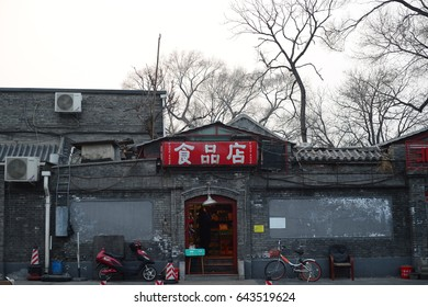 Beijing, China - Feb 3, 2017: Snack Food Shop on a hutong. Hutong are narrow traditional streets or alleys which commonly found in Old Beijing