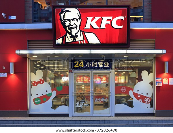 BEIJING, CHINA - FEBRUARY 4, 2016: Kentucky Fried Chicken Restaurant; KFC is a fast food restaurant chain that specializes in fried chicken and is the world's second largest restaurant chain overall
