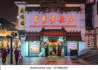 Beijing, China - February 5, 2019: Muslim Restaurant Dong Lai Shun located on a famous Wangfujing shopping street in Beijing capital city