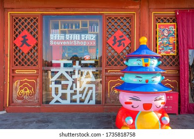 Beijing, China - Jan 10 2020: A souvenir shop at the Temple of Heaven, an imperial complex of religious buildings founded by Yongle Emperor in Ming dynasty