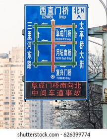 BEIJING, CHINA - JANUARY 22, 2017: Traffic status information around the second ring road is displayed on an electronic board. It is reported that Beijing has more than 5.7 million cars.