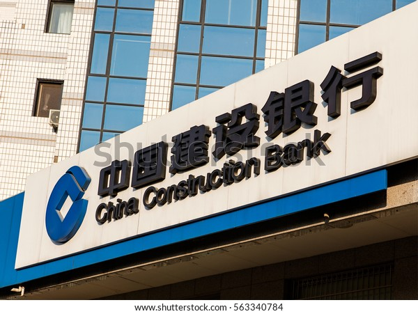 "BEIJING, CHINA - JANUARY 22, 2017: China Construction Bank sign. This bank, founded in 1954, is one of the ""big four"" banks in China and it has approximately 13,629 domestic branches."