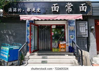 BEIJING, CHINA - JUL 25, 2016: shop near the the forbidden city, pictured on July 25th, 2016. Restaurants in Beijing cater for all tastes and represent one of the largest economies of the city.
