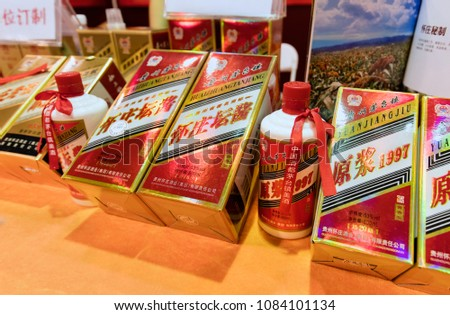 BEIJING, CHINA- JULY 9, 2017:  Chinese alcohol products are on display during Luxury China 2017 at China National Convention Center (CNCC)