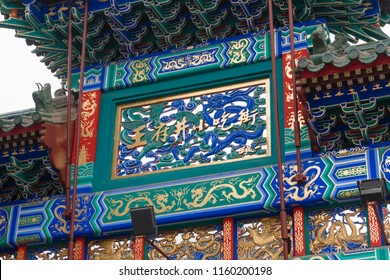 Beijing, China - Mar 15, 2018: Close-up of the Archway at the Wangfujing Snack Street in Beijing