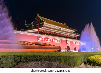 Beijing, China - Mar 23, 2018: Tiananmen in Beijing at night, also called the Gate of Heavenly Peace. It is a monumental gate and a national symbol of China.