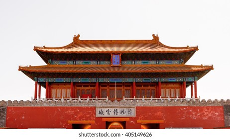 BEIJING, CHINA - MAR 26, 2016: External wall around the Forbidden City, Palace Museum. Imperial Palaces of the Ming and Qing Dynasties in Beijing and Shenyang. UNESCO World Heritage