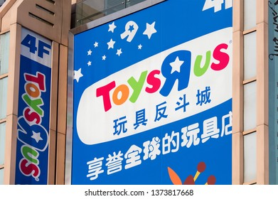 "BEIJING, CHINA- MARCH 31, 2019: Toys ""R"" Us sign is seen at city downtown. It is reported the Asian wing of Toys ""R"" Us have been unaffected by issues from its parent company in the USA."