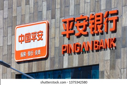 BEIJING, CHINA- MARCH 31, 2019: Ping An bank sign; Ping An Bank was founded in 1995 and serves worldwide.
