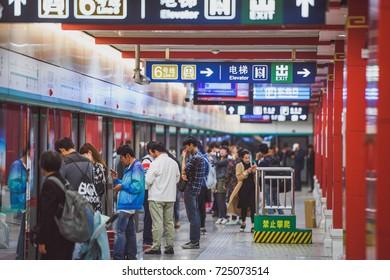 BEIJING, CHINA - MAY 09, 2016: Beijing metro station
