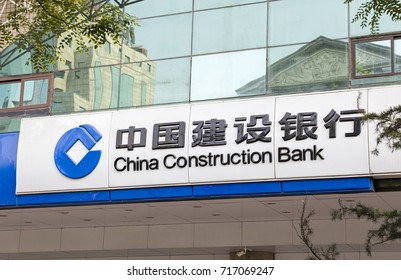 """BEIJING, CHINA- MAY 1, 2017: China Construction Bank sign. This bank, founded in 1954, is one of the """"big four"""" banks in China and has approximately 13,629 domestic branches."""