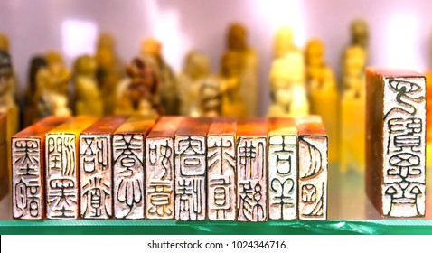 BEIJING, CHINA - NOVEMBER 20, 2017 Chinese Stone Seals Hand Stamps Souvenirs Beijing China.  Used as signatures.  Ancient Chinese characters on seals are different signature examples