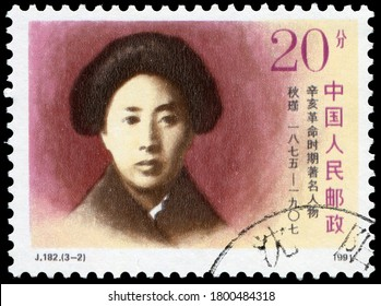 Beijing, China - October 10, 1991: Qiu Jin (1875–1907), Chinese writer & poet, a strong-willed feminist who is considered a national heroin in China, with nick name Woman Knight of Mirror Lake.