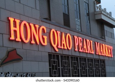 BEIJING CHINA - OCTOBER 26, 2016: Hong Qiao Pearl market in Beijing. Hong Qiao Pearl market famous for pearls but has wide range of souvenirs and toys.