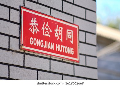 Beijing / China - October 8, 2018: Sign board of Gongjian Hutong old alley in Beijing, China